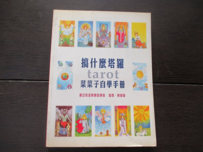 good chinese tarot book