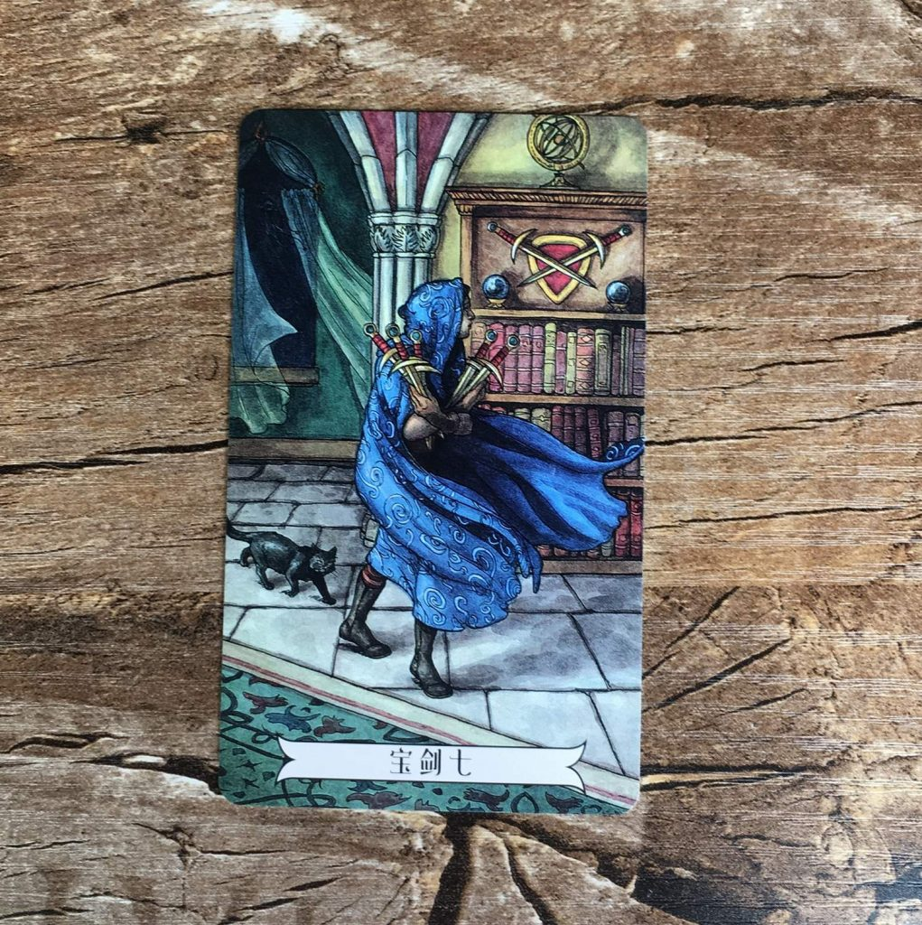 everyday witch tarot seven of swords